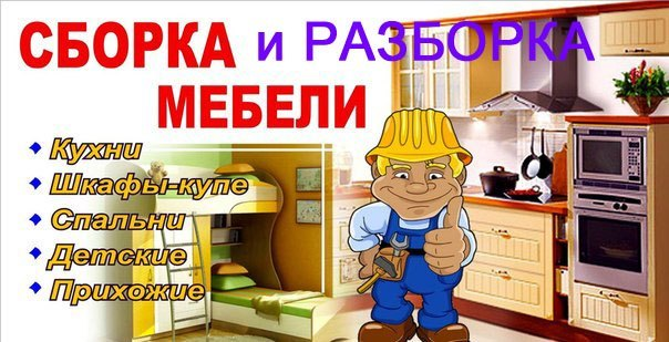 Сборка мебели Новодвинск. Сборщик мебели Новодвинск