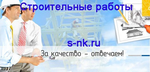 Строительство Новодвинск. Строительные работы Новодвинск