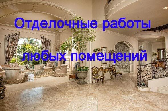Отделочные работы Новодвинск. Отделка Новодвинск
